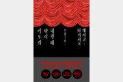 [책의 향기]히가시노 게이고 '가가 형사' 마지막 이야기