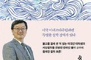 [책의 향기]서양 철학 교수의 美 대학 불교 강의