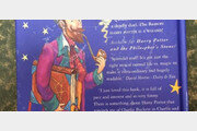 오자 있는 희귀본 '해리포터' 초판, 경매서 4000만원에 낙찰