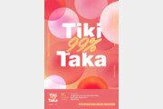 '군무 맛집' 위키미키, 서머 송 '티키타카'로 컴백…청량 에너지