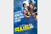 영화 '엑시트' 거침 없는 흥행…개봉 7일째 손익분기점 돌파