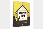[신간소개] '김 변호사의 부동산법 상식' 출간