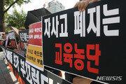 """'지정취소' 자사고들, 소송간다…""""이틀내 가처분 신청"""""""