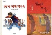 10년간 공공도서관서 초등학생이 가장 많이 빌려본 책은?