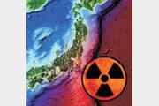 후쿠시마 원전 오염수 방출[횡설수설/안영배]