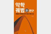 조선시대 음악 이론서 '악학궤범' 수학적 원리로 풀어내