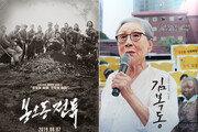 '봉오동 전투' '김복동'…주말 극장가는 항일과 반일 메시지로