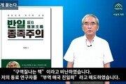 """조국 """"구역질 나는 책"""" 비난한 '반일 종족주의' 베스트셀러 2위"""