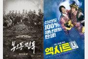 영화 '봉오동 전투'. '엑시트' 제치고 1위 탈환…200만↑
