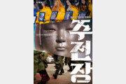 '주전장', 개봉 2주만에 2만명 돌파…'김복동' 쌍끌이