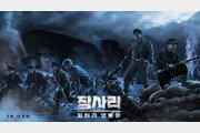 '장사리: 잊혀진 영웅들', 9월 25일 개봉…예고편 메간 폭스 등장