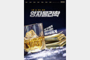 """'양자물리학' 감독 """"버닝썬과 유사 설정? 신기+당혹"""""""