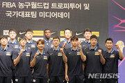 """국제농구연맹 """"한국, 월드컵 출전 32개국 중 30위"""" 전망"""