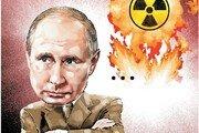 러시아 미사일 폭발 공포[횡설수설/송평인]