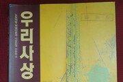 """""""남한 무장봉기 필요""""…김진태 """"조국 사노당 기관지…이석기 보다 위험"""""""