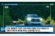 "JTBC, 무단 DMZ 광고 촬영 사과…""다큐 본편 제작 전면 중단"""