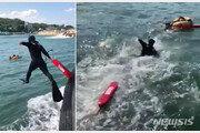 강원 동해 한섬해수욕장 파도 휩쓸린 10대男 1명 실종