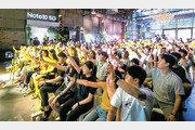 갤노트10 출시 기념 '팬 파티'