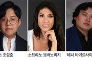 차세대 오페라 스타들, 초가을밤 수놓는 우정과 열정의 무대