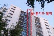 수원 15층 아파트 구조물 붕괴 우려…주민 92명 긴급 대피