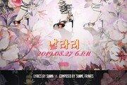 선미, 신곡명은 '날라리'…오묘한 티저 3종 공개