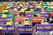 자사고 교육청 재량평가 감점기준 지역별로 제각각 '논란'