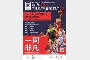 터리픽12, 동아시아 최고의 농구스타 총출동