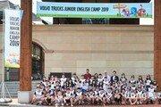 볼보트럭코리아, '2019 여름 주니어 영어캠프' 개최