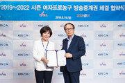 WKBL, KBS N과 3년간 방송중계권 체결