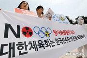 대한체육회, 도쿄 선수단장회의에서 독도·방사능 시정 촉구