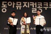 '동아뮤지컬콩쿠르', 감동의 열창…프로 뮤지컬 갈라쇼 방불
