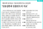 [알립니다]제309회 동아일보-서울아산병원 무료 건강강좌 '잇몸질환과 임플란트의 치료'