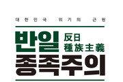 """""""日 출판사 문예춘추, '반일 종족주의' 번역 출간 추진"""""""