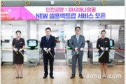 아시아나, 인천공항 '자동수하물 위탁 서비스 존' 운영