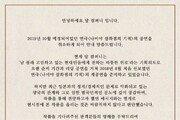 한일 갈등 여파…日소설 원작 연극 '나미야…' 공연 취소