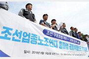 조선업계 '빅3' 하투(夏鬪) 본격화…삼성重도 가세