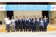농어촌공사·수자원공사, 국내외 전문가 초청 '댐·저수지 안전포럼' 개최