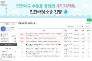 인천 '적수사태' 집단소송 가나…피해자들 소송인단 모집