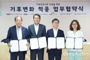 LH, 국민체감형 기후변화 대응 업무협약 체결