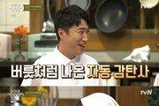 """'수미네 반찬' 김수미, 장동민에 """"너 진정성 있게 방송해"""" 농담"""