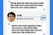 북한의 개정 헌법, 변한 것과 변하지 않은 것은? [청년이 묻고 우아한이 답하다]