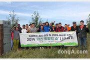 오비맥주, 몽골에서 10년째 나무심기 봉사활동