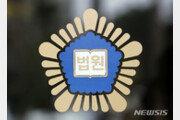 '집총·입영거부' 여호와의 증인 신도 12명 항소심서 무죄