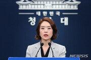 """'조국 덮으려 지소미아 종료' 주장에…靑 """"굉장히 유감"""""""