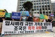 """조국 자녀 대입특혜 논란 """"정시확대"""" 불똥…교육부도 난감"""