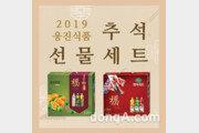 웅진식품, 대표 제품만 담은 추석 선물세트 출시