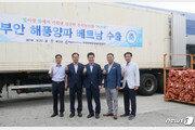 부안 양파 72톤 베트남 수출길 올라…23일 수출기념식