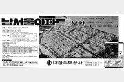 1971년 강남개발의 시작 알린 '남서울아파트 1차 분양광고'
