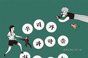 [책의 향기]퀴리부터 김점동까지… 여성 과학자들의 삶