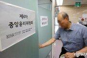 의사협회 윤리위, 조국 딸 논란 심의…장영표 교수 불출석